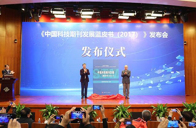 《中国科技期刊发展蓝皮书(2017)》发布会在京举办