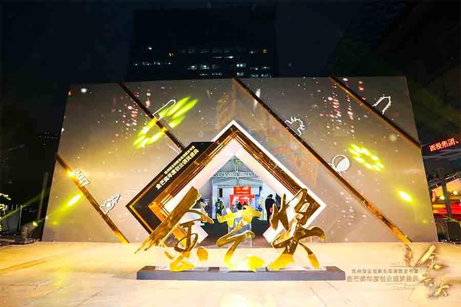 2017「金芒奖」,用态度点亮杭城创新力