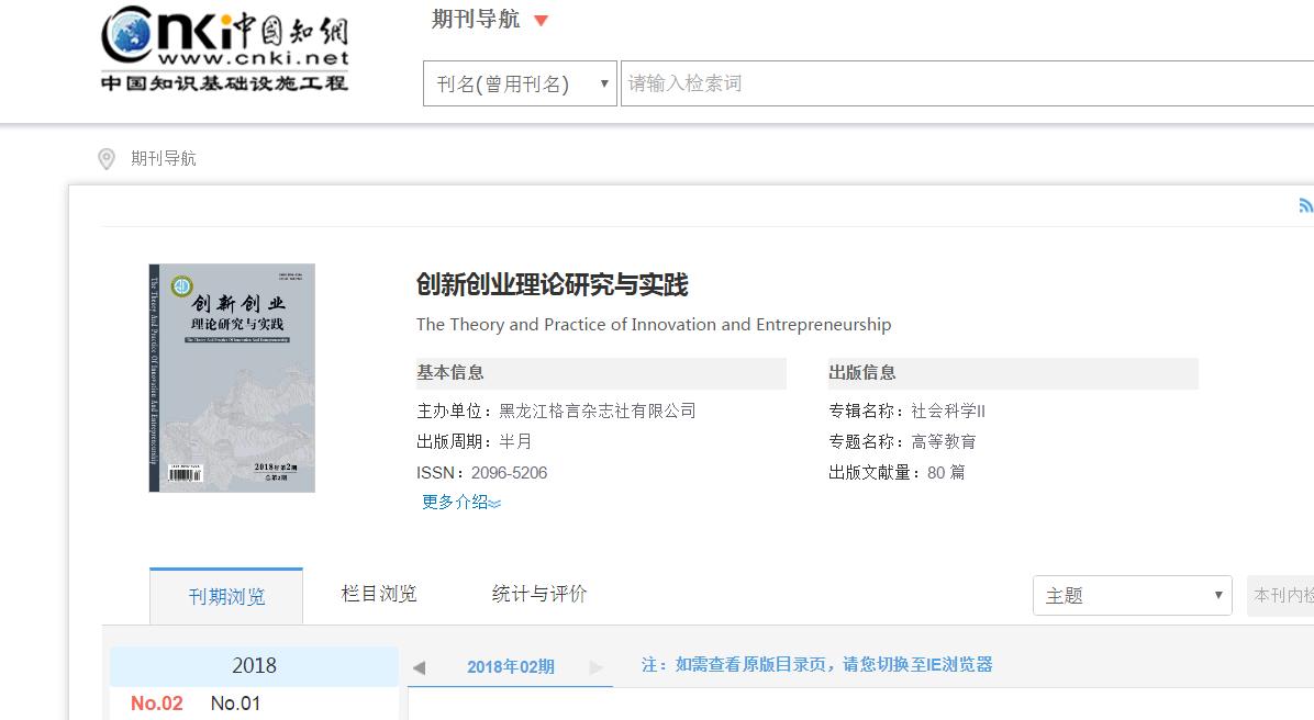 《创新创业理论研究与实践》在中国知网上线
