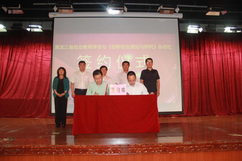 本刊与黑龙江省创业教育学会达成深度战略合作 双方携手共推创新创业新发展